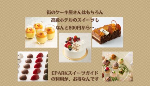 高級ホテルのスイーツがなんと800円!ポイントサイト経由でのEPARKスイーツガイドの利用がお得。