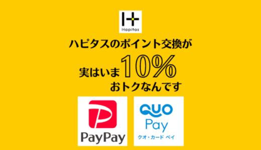 ハピタスがいつもより【最大10%】おトクなポイント交換キャンペーン中[PR]