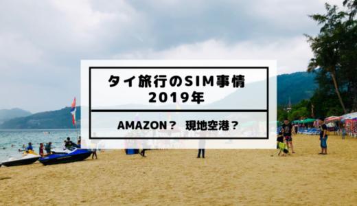 【2019年版】タイ旅行のSIM事情。日本購入vs現地購入。両方買ったから比較する!