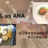 【JAL,ANA】ビジネスクラスのチャイルドミール、子供が満足するのはどっち?【体験レポ】