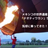 メキシコシティの世界遺産「テオティワカン」で気球ツアーに参加した!
