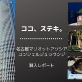 【ステキです。】名古屋マリオットアソシアホテル、コンシェルジュラウンジ潜入レポ。
