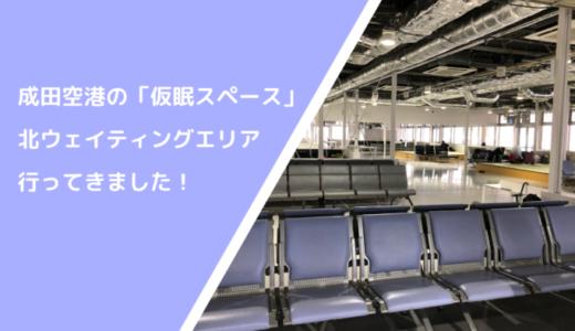 成田空港に畳スペース!仮眠や時間つぶしに最適の無料ゾーンをチェック!【成田空港北ウェイティングエリア】