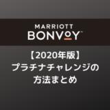 【2020年版】マリオットBONVOYプラチナチャレンジの方法まとめ