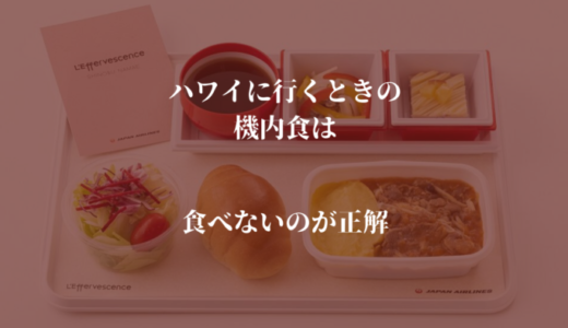 【ハワイ】行きの機内食は食べない方がいい。機内は睡眠時間をしっかり確保せよ!