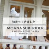 【ワイキキ屈指の存在感】ウェスティン・モアナサーフライダー宿泊レビュー