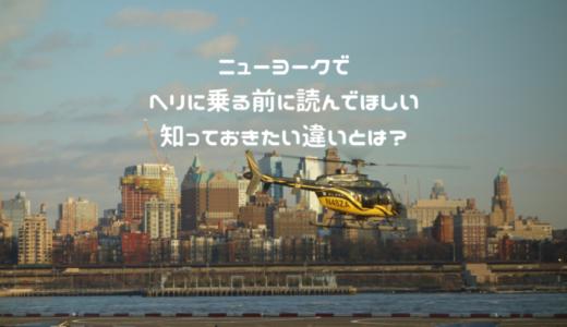 ニューヨークでヘリに乗る前に読んでほしい。知っておきたい違いとは?
