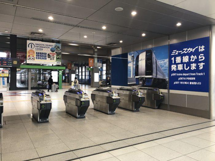 セントレア中部国際空港駅改札