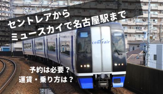 【セントレア】ミュースカイで名古屋駅まで行こう。予約は必要?運賃・乗り方は?