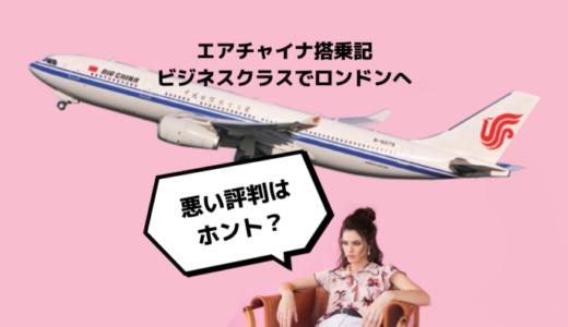 【搭乗記】中国国際航空の最新ビジネスクラスでロンドンへ【悪い評判は本当か?】