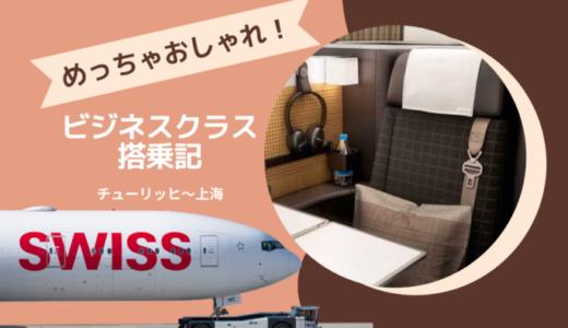 【搭乗記】スイス航空ビジネスクラスをブログレビュー!評判の高さを実感。