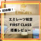 【このキラキラ感は最高!】エミレーツ航空ファーストクラスを夫婦で体験、乗ってみた!