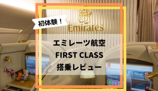 【搭乗記】総2階建て飛行機・エミレーツ航空ファーストクラスの夫婦体験レポ