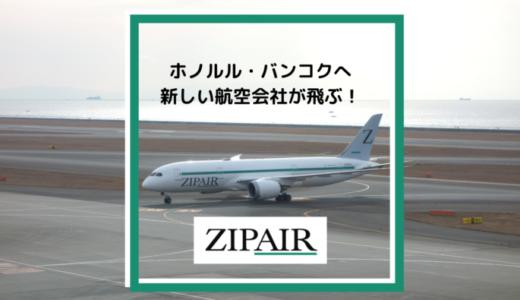 JAL版LCC「ZIP AIR(ジップエア)」 とは?ボーイング787でホノルルへ!