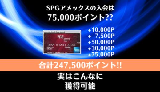 247,500ポイントも狙える!SPGアメックス入会で75,000ポイント獲得キャンペーン